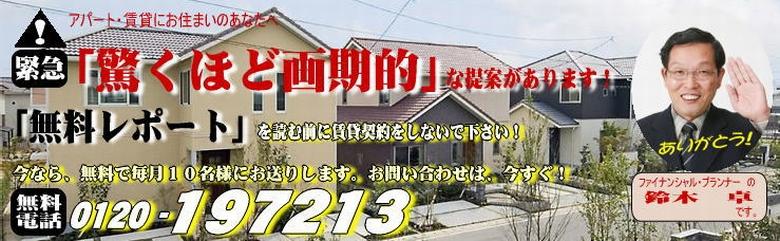 愛知県 格安、低価格の新築戸建、格安一戸建ては愛知県碧南市のクリエイトホームズへ